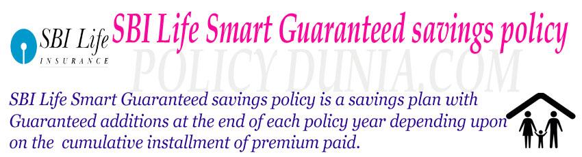 SBI Life Smart Guaranteed Savings policy image